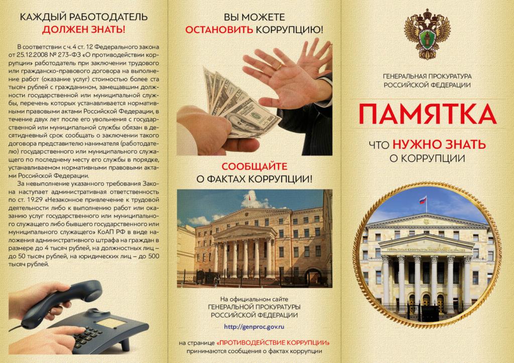 Что нужно знать о коррупции