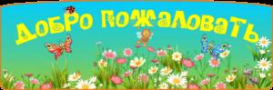 dobro_pozhalovat
